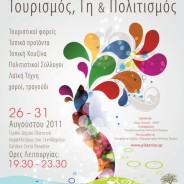 "1st Festival ""Land, Culture, Tourism"" of the Municipality Platanias"